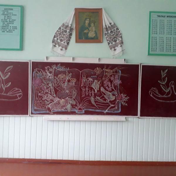 Івачківська загальноосвітня школа І-ІІ ступенів