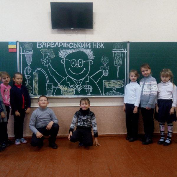 ЗОШ с. Варварівка,2 клас