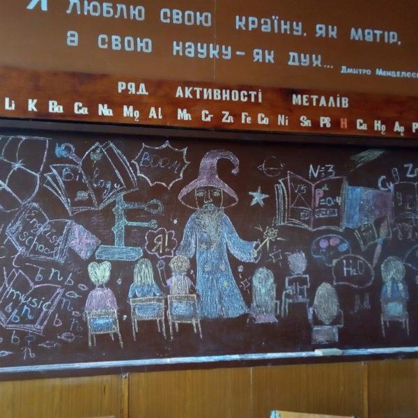 ЗОШ № 8 м. Дрогобич, 7 клас