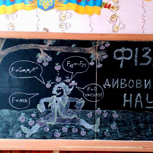 Камянська загальноосвітня школа_8клас