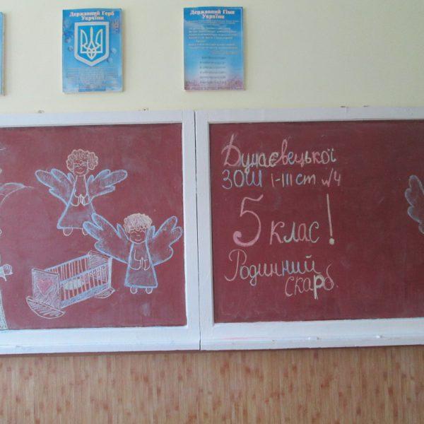 ЗОШ №4_м.Дунаївці_ 5